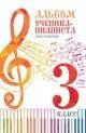 Альбом ученика-пианиста 3 кл. Хрестоматия